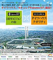 【ダイワハウス】セキュレアFujisawa SST (分譲住宅)