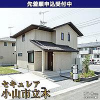 【ダイワハウス】セキュレア小山市立木 5期・7期・8期(分譲住宅)