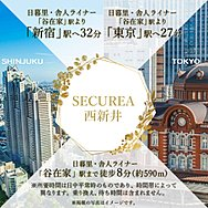 【ダイワハウス】セキュレア西新井 (分譲住宅)