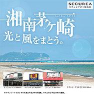 【ダイワハウス】セキュレア茅ヶ崎高田 (分譲住宅)