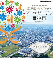 【ダイワハウス】ブーケガーデン西神南 第1期・第2期(神戸支社)(建築条件付宅地分譲)