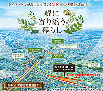【ダイワハウス】(仮称)習志野鷺沼台プロジェクト (建築条件付宅地分譲)