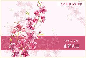 【ダイワハウス】セキュレア南浦和II (分譲住宅)