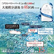 【ダイワハウス】セキュレア南町田グランベリーパーク (建築条件付宅地分譲)