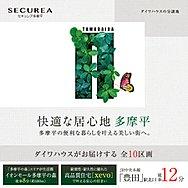 【ダイワハウス】セキュレア多摩平 (建築条件付宅地分譲)
