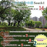 【ダイワハウス】セキュレアおおたかの森 South I (分譲住宅)