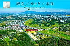 コモンステージ万博記念公園 第1期【建築条件付土地】