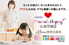 住協の全15区画新規開発分譲地 Mama's Happy 大泉学園2