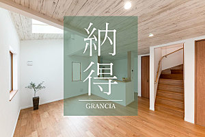 グランシアふじみ野/緑ヶ丘