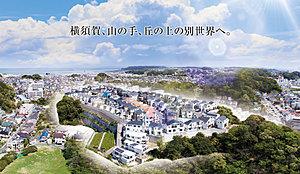 サンクタスカーサ横須賀ヒルズ 次期販売区画発表開始