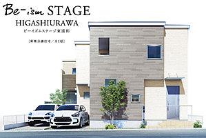 ポラスの分譲住宅 ビーイズムステージ東浦和