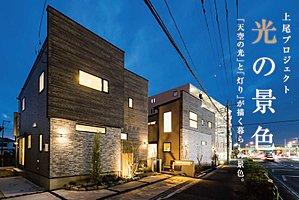 ポラスの分譲住宅 上尾プロジェクト〜光の景色〜