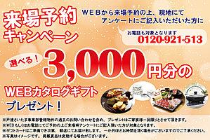 ポラスの分譲住宅 浦和プロジェクト20