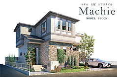 ポラスの分譲住宅 マチエ上尾エフスタイル モデルブロック
