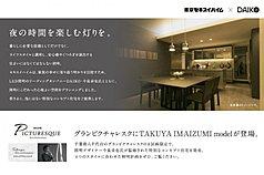 第1期2次予告スタート【セキスイハイム】グランピクチャレスク八千代台