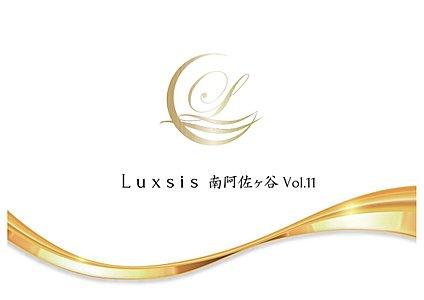 Luxsis 南阿佐ヶ谷 Vol.11  完成披露内覧会