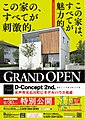 【D-Concept 2nd】エリア初モデルハウスオープン!【ひたちなか店】