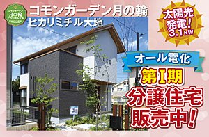 積水ハウス コモンガーデン月の輪 分譲住宅(まちなみ参観日会場)