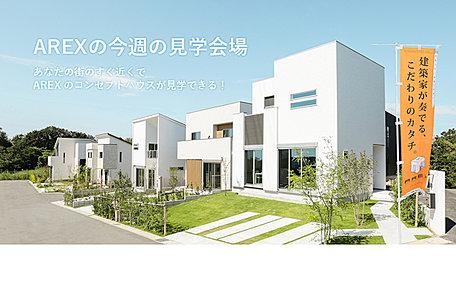 【8/8(土)・9(日)・10(祝)】建物完成披露 現地見学会開催!