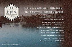 豊中上野東三丁目【建築条件付土地】