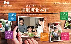 コモンアベニュー播磨町北本荘【建築条件付土地】