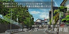 コモンガーデン東芦屋【建築条件付土地】