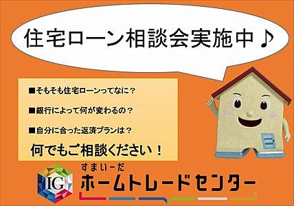 ☆★☆ 住宅ローン相談会 ☆★☆「住宅ローンってなに?」いまさら聞けない住宅ローンの疑問お答えします