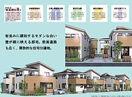 【駅徒歩8分】トラストステージ×カラーズ MA・NA・BI 区画整理地 全10棟