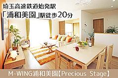 【新登場】Precious Stage 第一期(松永住宅の165区画の大型分譲)