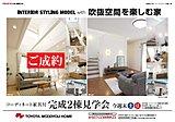 ◇◆◇ 「トヨタの木の家 分譲住宅」販売中!!! ◇◆◇