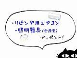 ★☆★新生活応援キャンペーン★☆★リビング用エアコン・全居室照明器具プレゼント!