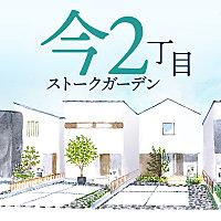 【ストークガーデン今2丁目】大元小学校区、4区画好評分譲中【昭和住宅】