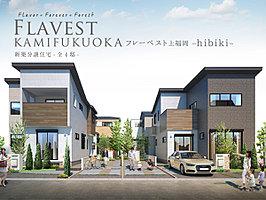 ポラスの分譲住宅 【予告広告】フレーベスト上福岡-hibiki-