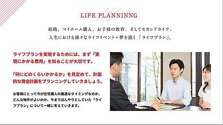 ■□Saikyo Homeのライフプランニングサポート!□■