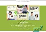 ◆◆【ビデオ通話による「オンライン物件見学」のご案内