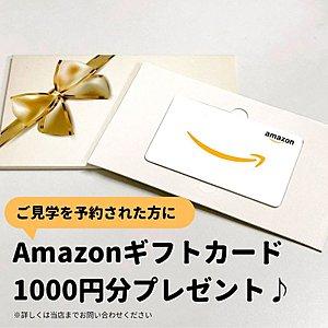 【ご見学予約された方にAmazonギフト券1000円分贈呈】
