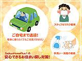 ■Plus1の感染症対策■