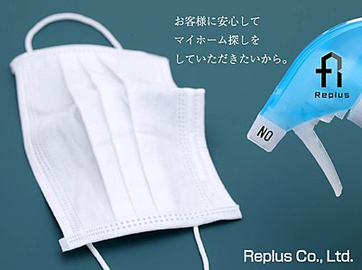 ■Replusの感染症対策■