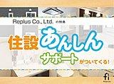 ■Replusキャンペーン■お得な情報盛りだくさん■住宅ローン、資金計画等の相談会など開催中■