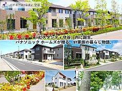 【Panasonic Homes】パナホーム・シティ 守谷