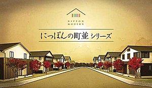 日本の街並みシリーズ サイエンスタウン美園