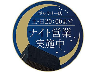 【サンヨーデザインギャラリーナイト営業実施中!!】