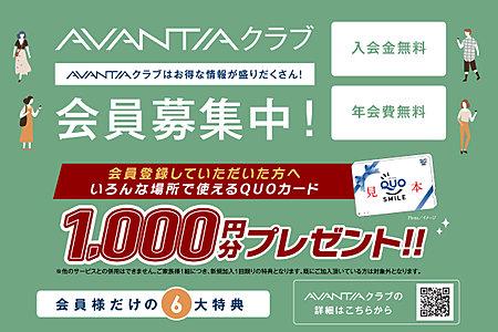 【アバンティアクラブ会員募集中!】ご入会のお客様に、2000円分のQUOカードプレゼント!