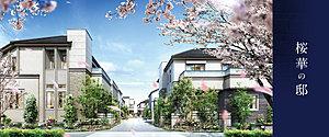 プラウドシーズン世田谷上用賀 桜華の邸