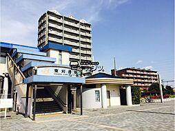 JR東海道本線「東刈谷」駅 1000m 徒歩約13分