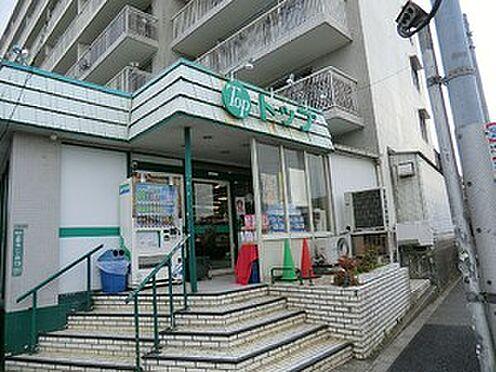 マンション(建物全部)-世田谷区上野毛2丁目 周辺環境:トップ上野毛店