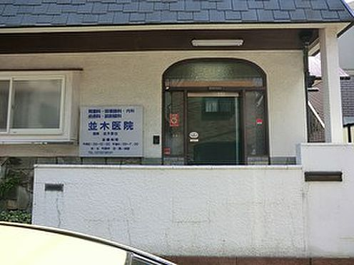 マンション(建物全部)-大田区東雪谷4丁目 周辺環境:並木医院