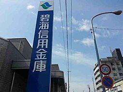 碧海信用金庫美合支店まで2696m