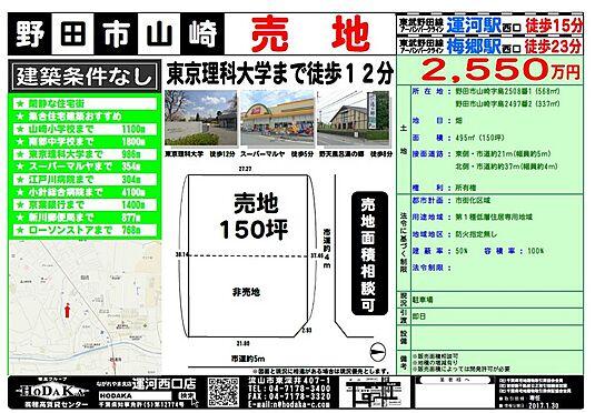 土地-野田市山崎 区画図