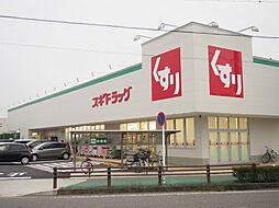 スギ薬局 清洲東店